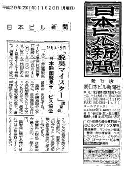 『日本ビル新聞』に「脱臭マイスター資格講習会」が掲載されました