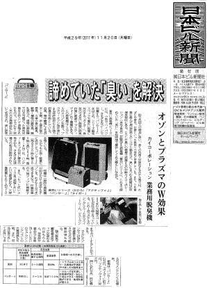 『日本ビル新聞』に黄色い脱臭機が掲載されました
